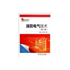 新华图书  支持正版 消防电气技术(第二版)