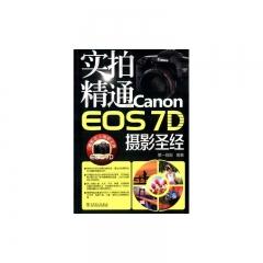 实拍精通 Canon EOS 7D摄影圣经