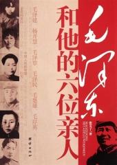 毛泽东和他的六位亲人
