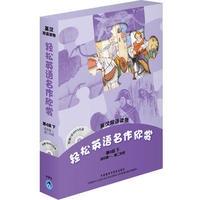 轻松英语名作欣赏:第4级.下(含光盘)/英汉双语读物