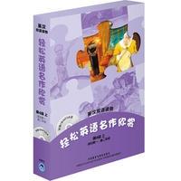 轻松英语名作欣赏:第4级.上(含光盘)/英汉双语读物