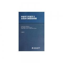 中国学生英语作文自动评分模型的构建