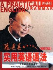 张道真实用英语语法(缩印版)