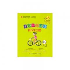 自行车王国 2B日语版 (含光盘)