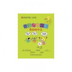 奇妙的中文 2A 日语版 (含光盘)