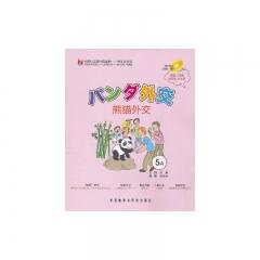 熊猫外交 5A 日语版 (含光盘)