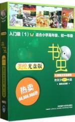 新华图书 支持正版 书虫 美绘光盘版:入门级(1)适合小学高年级、初一年级(含光盘)