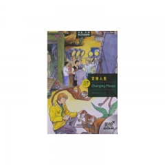 交换人生(含光盘)--书虫.牛津英汉双语读物