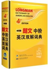 第4版朗文中阶英汉双解词典.4(精)