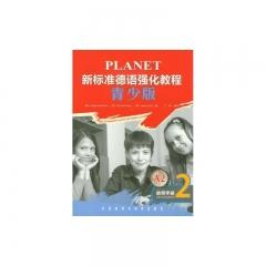 新标准德语强化教程青少版 A2 教师手册2