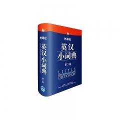 外研社.英汉小词典(第二版、软精)