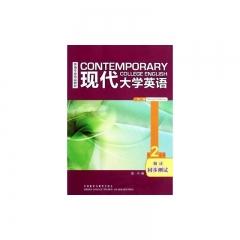 现代大学英语 第二版 精读2   同步测试