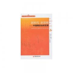 新时代 新思维--中国期货业的变革