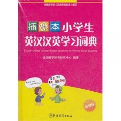 小学生英汉汉英学习词典(插图本新课标)