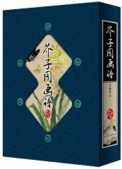 芥子园画谱(全四册)