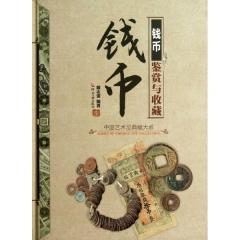 钱币鉴赏与收藏(精)