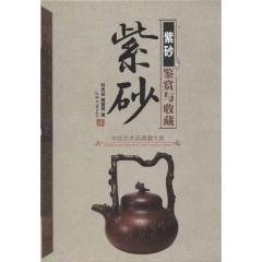 紫砂鉴赏与收藏(精)