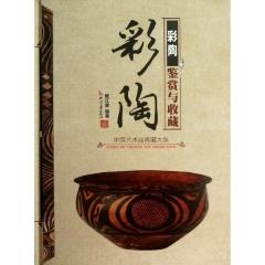 彩陶鉴赏与收藏(精)
