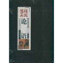 论语(全四卷 线装 国学馆)