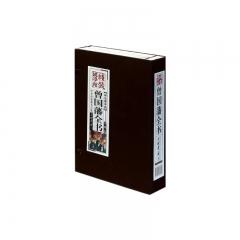 曾国藩全书(全四卷 线装 国学馆)-曾国藩