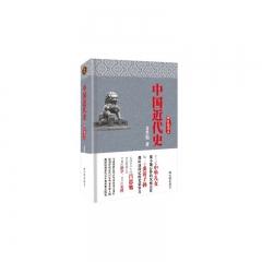 中国近代史/精装插图本(精)