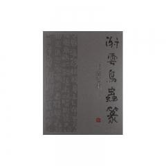 谢云鸟虫篆书法艺术