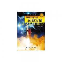 突破卡门线——运载火箭/世界航天科普丛书