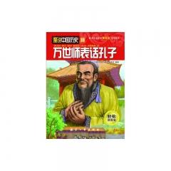 漫说中国历史10:万世师表话孔子