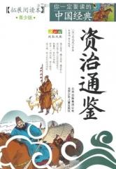 资治通鉴(拓展阅读本,青少版)