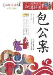 包公案(拓展阅读本,青少版)/你一定要读的中国经典