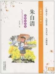朱自清:经典赏读本/最美的作家