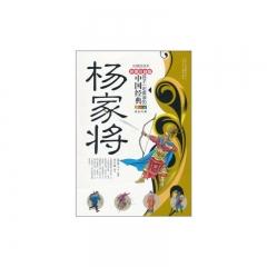 杨家将/孩子一定要读的中国经典(彩图注音版)