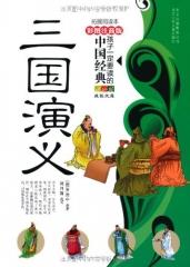 三国演义/孩子一定要读的中国经典(彩图注音版.拓展阅读本)