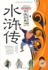 水浒传/孩子一定要读的中国经典(拓展阅读本,彩图注音版)