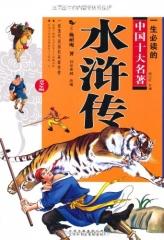 水浒传(超低价典藏版)/一生必读的中国十大名著(青少年版)