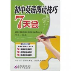 初中英语阅读技巧7天会/新法突破