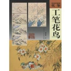 工笔花鸟/传统中国画技法