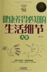 新华图书 支持正版 健康养胃必知的生活细节大全