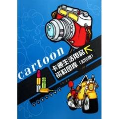 卡通生活用品资料图库(彩绘版)