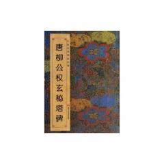唐柳公权玄秘塔碑/中国历代碑帖经典