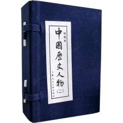 中国历史人物(二.绘画本.全8册)