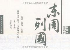 东周列国(连环画收藏本全30册)