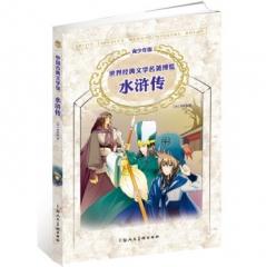 水浒传/世界经典文学名著博览(青少年版)