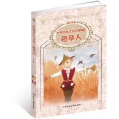 稻草人/世界经典文学名著博览(青少年版)