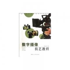 数字摄像技艺教程