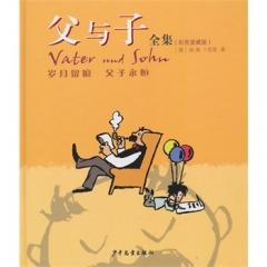 父与子全集(彩图爱藏版)(精)