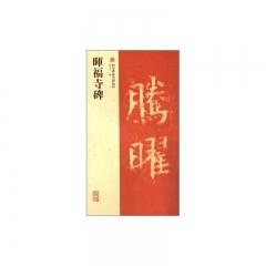 暉福寺碑/西安碑林名碑精粹