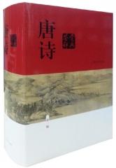 唐诗鉴赏辞典(精).新一版