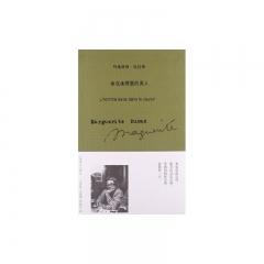 坐在走廊里的男人(精)/玛格丽特·杜拉斯作品系列