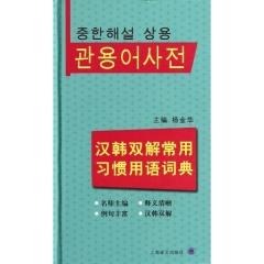 汉韩双解常用习惯用语词典 精